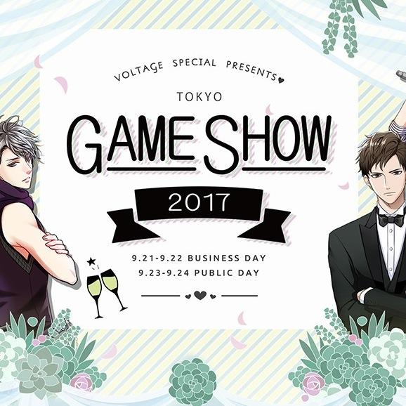 ボルテージ、東京ゲームショウ2017出展決定!