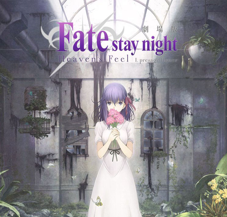 """「Fate / stay night [Heaven's Feel]」× PARCO""""世界感ぎっしり""""のコラボショップが登場!!"""