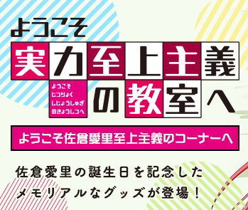 TVアニメ『ようこそ実力至上主義の教室へ』佐倉愛里のバースデーを記念したフェアを開催!