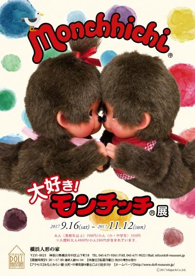 横浜人形の家にモンチッチ登場!『大好き!モンチッチ展』