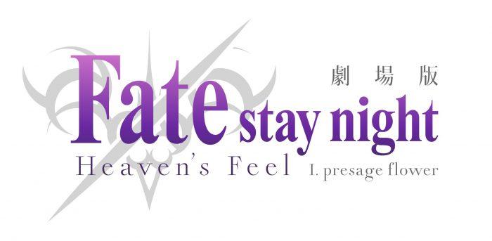 来月公開!劇場版『Fate/stay night[Heaven's Feel] I.presage flower』