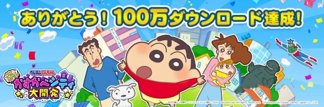 祝!100万DL突破!!『クレヨンしんちゃん 一致団ケツ! かすかべシティ大開発』