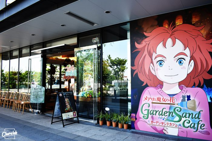 パワーアップして、ふたたび!〜メアリと魔女の花 ガーデンサンドカフェ〜