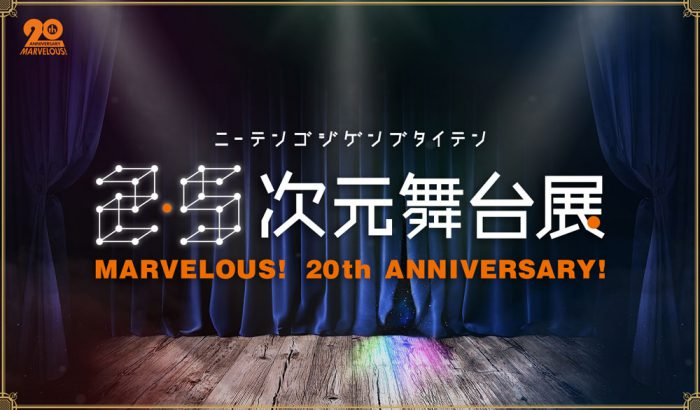 「2.5次元舞台展」~MARVELOUS!20th ANNIVERSARY!~開催決定!