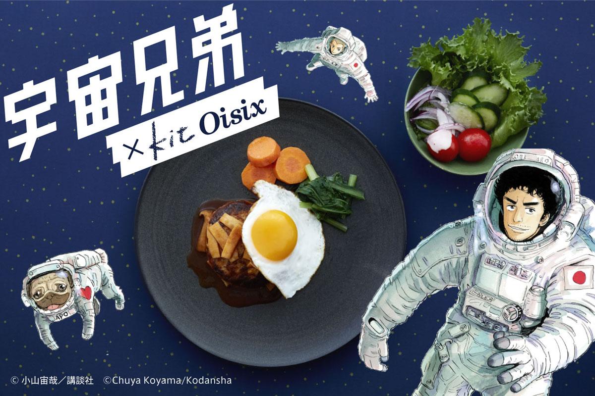 """『宇宙兄弟』ファン垂涎の""""マンガ飯""""が作れるミールキットが発売開始!"""