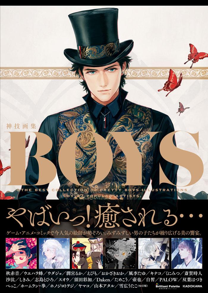 1冊丸ごとイケメンだらけのイラスト集『BOYS 神技画集』刊行