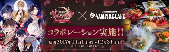 『イケメンヴァンパイア◆偉人たちと恋の誘惑』×『ヴァンパイアカフェ』コラボ決定!