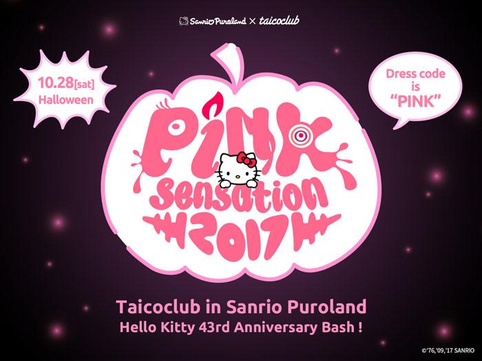 サンリオピューロランド×TAICOCLUBハロウィーンパーティのタイムテーブルがついに発表!