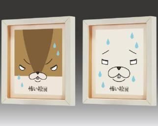 「怖い絵」展アニメ『紙兎ロペ』コラボグッズ販売決定
