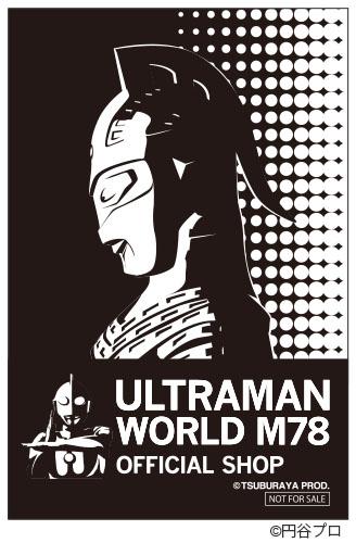 『ウルトラセブン』放送開始50年を記念して、ウルトラマングッズが大集合!