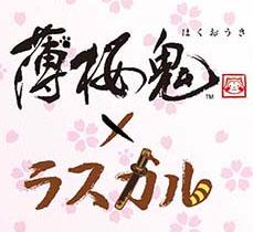 『薄桜鬼×ラスカル』グッズ販売決定!