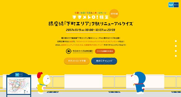 東京メトロドラえもんキャンペーン『すすメトロ!検定』