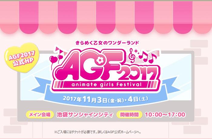 【AGF2017】「キャラアニ.com」限定販売グッズと先行販売グッズを販売!