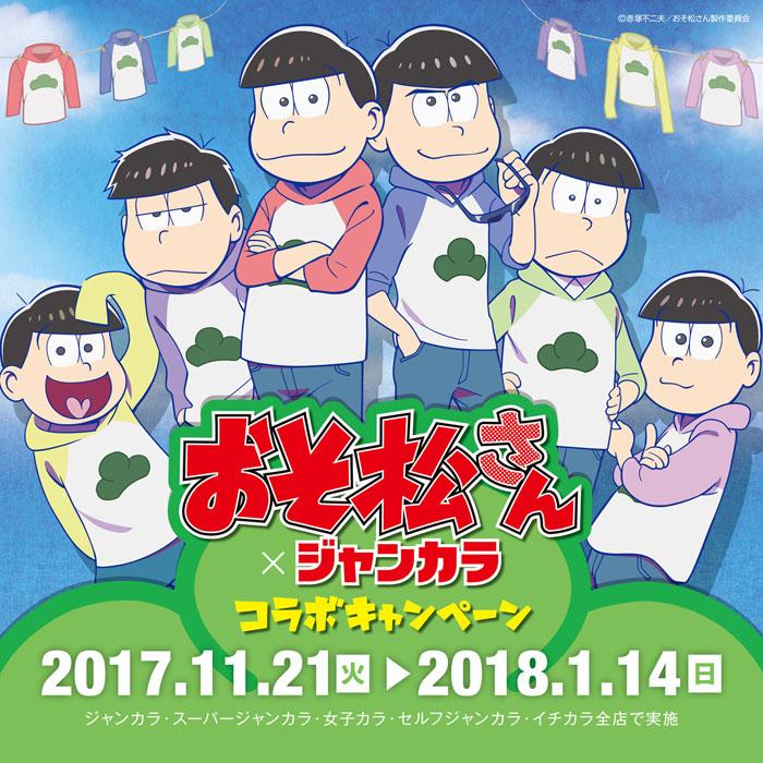 おそ松さん×ジャンカラ コラボキャンペーン