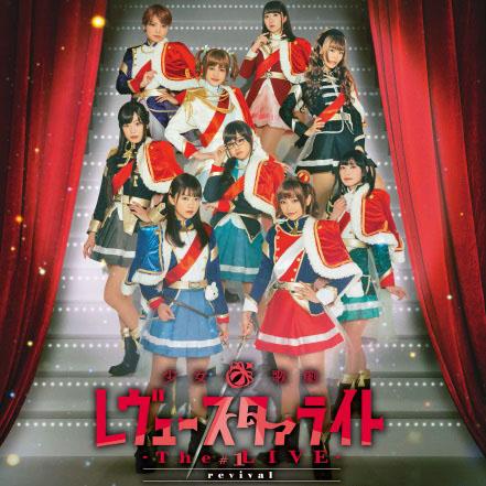 『少女☆歌劇 レヴュースタァライト ―The LIVE―』#1ライブ・ビューイング開催決定!!