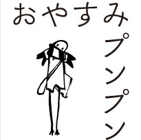 『おやすみプンプン』のグラフィックシャツの受注を開始!!