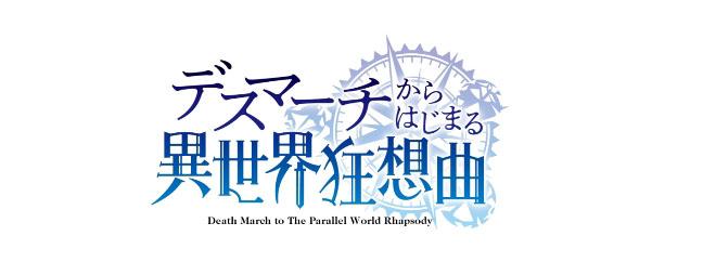 『デスマーチからはじまる異世界狂想曲』アニメキービジュアル解禁!