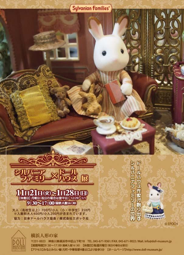 『シルバニアファミリー×ドールハウス展』横浜人形の家で開催!
