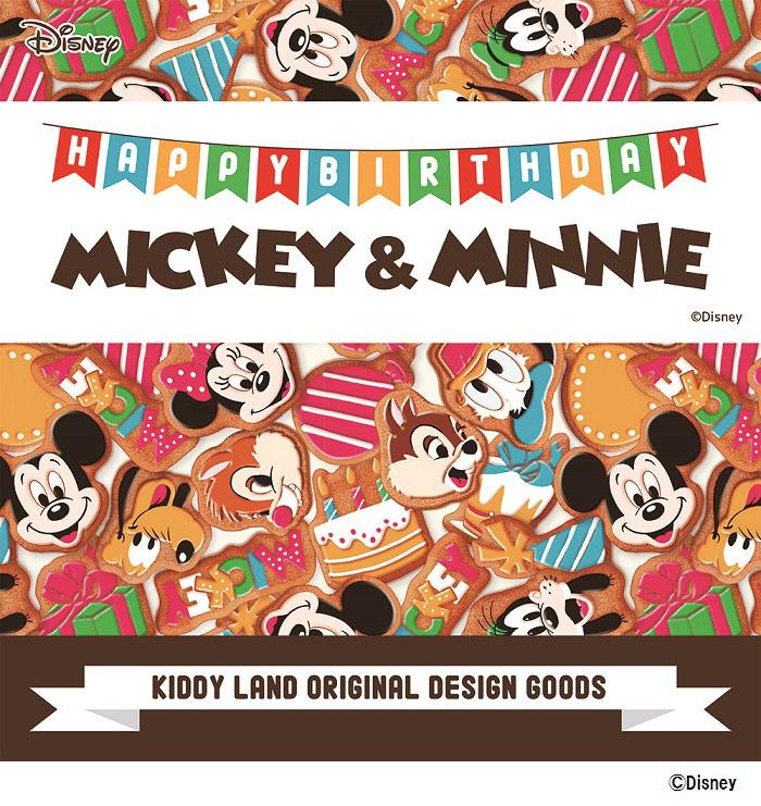 キデイランドオリジナルデザイン『HAPPY BIRTHDAY MICKEY&MINNIE』商品発売!!