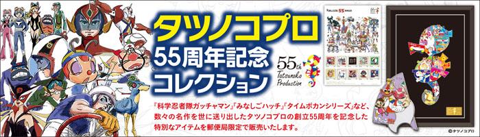 郵便局限定の『タツノコプロ55周年記念コレクション』申し込み受付開始!