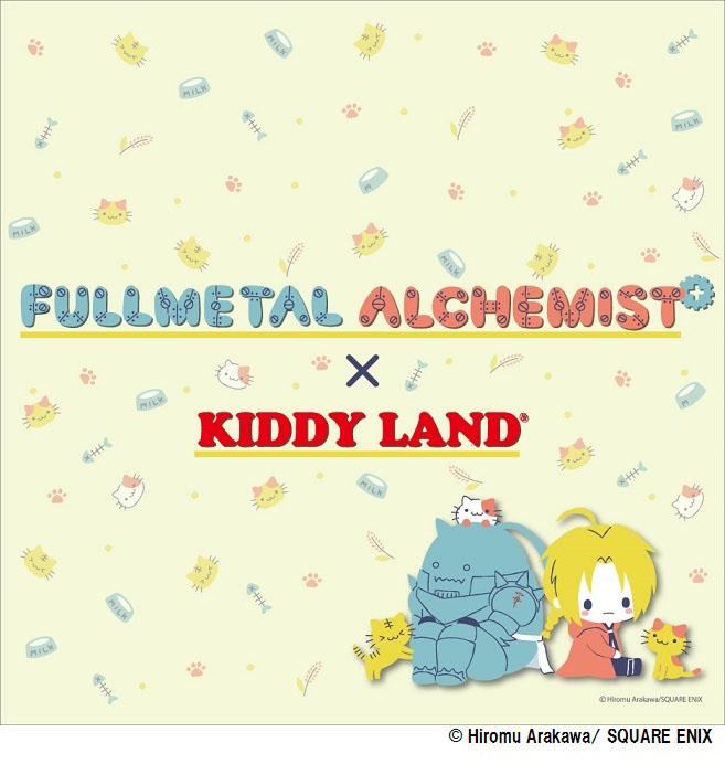キデイランド16店舗で「鋼の錬金術師」キャンペーン『FULLMETAL ALCHEMIST×KIDDYLAND』開催!!