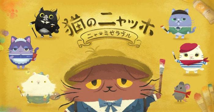 パズルアドベンチャーゲーム『猫のニャッホ』を今冬リリース