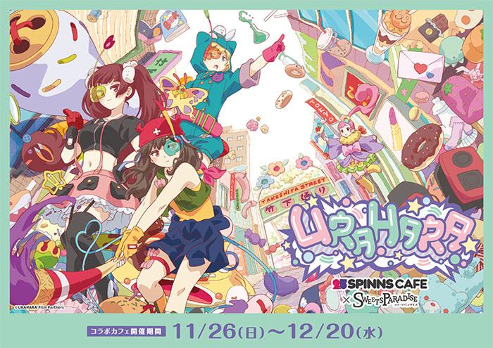 アニメ舞台の原宿に『URAHARA』カフェ オープン!