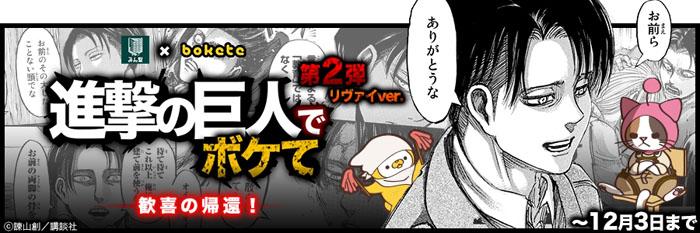 bokete × みん撃:あの大好評企画が歓喜の帰還!