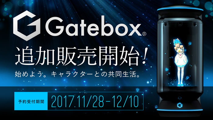 『Gatebox』追加販売を開始さらに特別仕様の「初音ミク」も初公開