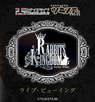 ツキステ。第5幕『Rabbits Kingdom』「黒兎王国Ver.」と「白兎王国Ver.」
