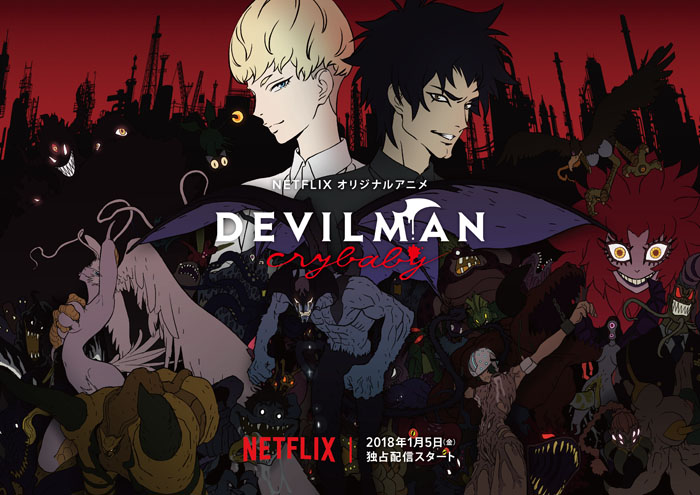 『DEVILMAN crybaby』Netflixにて全世界独占配信!