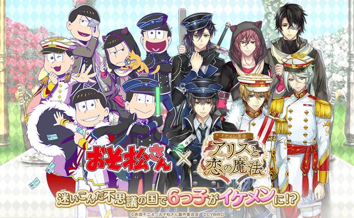 『イケメン革命◆アリスと恋の魔法』×『おそ松さん』カウントダウンキャンペーンを開始!