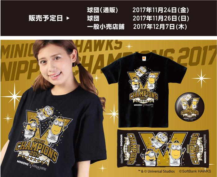 『ミニオン×福岡ソフトバンクホークス』日本一記念コラボレーション