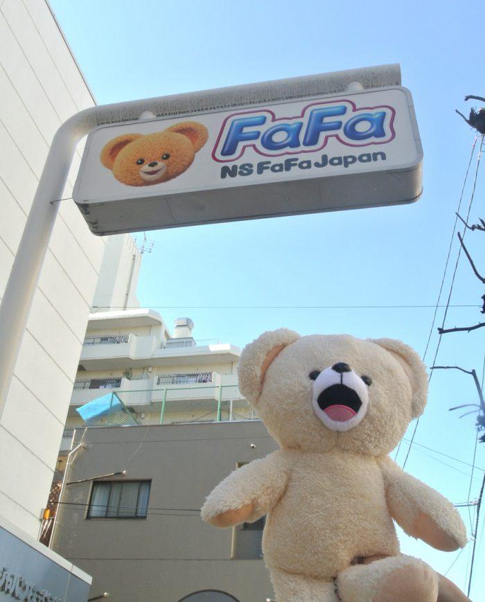 カンパニーキャラクター探訪 ファーファの巻!