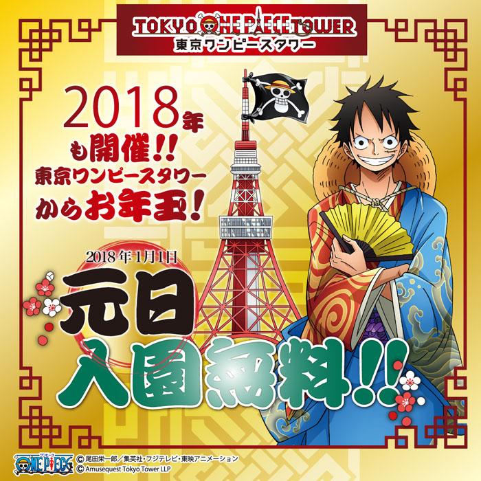 東京ワンピースタワーからお年玉!!2018年もやります!元日入園無料!