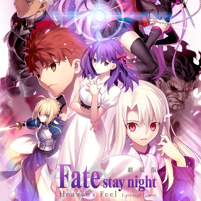 劇場版『Fate/stay night [Heaven's Feel]』 ~京まふスペシャルステージ~