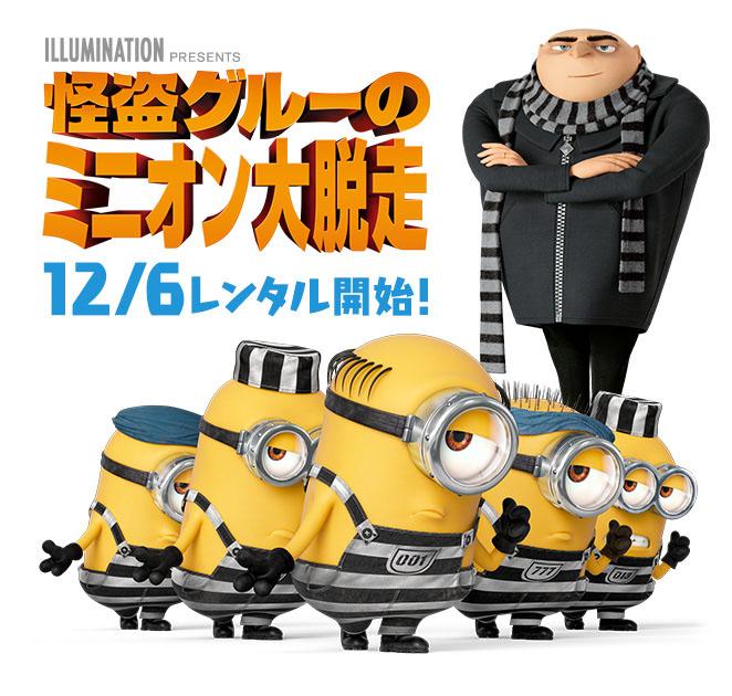 レンタル開始記念『怪盗グルーのミニオン大脱走』プレゼントキャンペーン!!