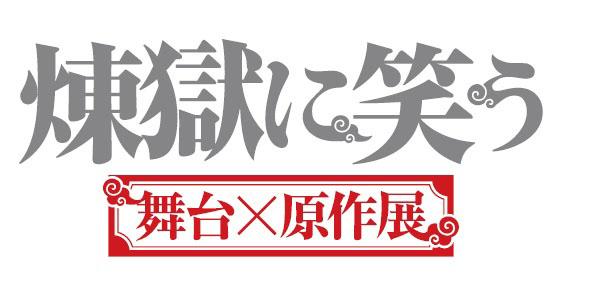『煉獄に笑う ~舞台×原作~展』オリジナル描き下ろしイラストを公開!