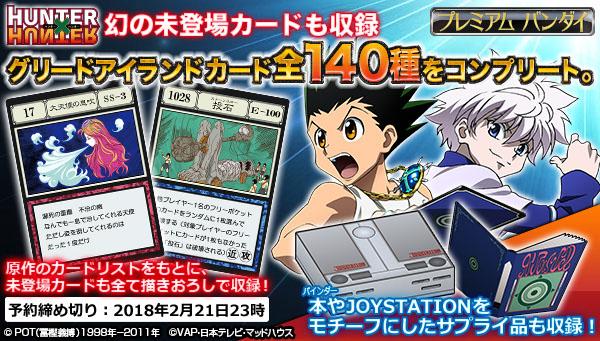 『HUNTER×HUNTER グリードアイランド編』に登場したカード140種を完全再現!