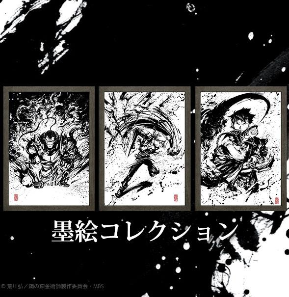 鋼の錬金術師「墨絵コレクション」発売決定!