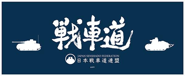 『ガールズ&パンツァー 最終章』アニメイトポイント景品登場&フェア開催!