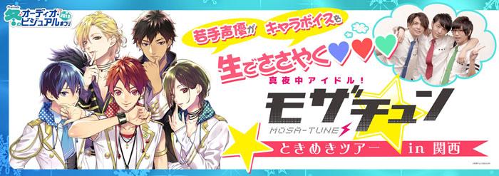 『モザチュン』キャストが関西のアニメイトで「生ささやき」をお届け!『animate冬のオーディオ・ビジュアルまつり2018』