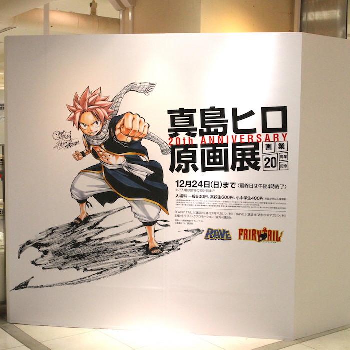 勇気と感動をありがとう!『真島ヒロ原画展』in阪神梅田本店