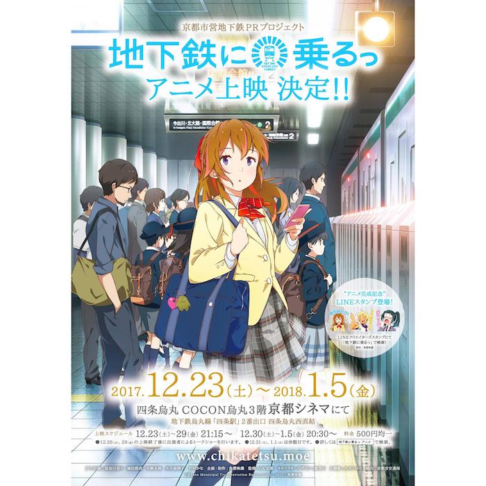 京都発のご当地キャラ『地下鉄に乗るっ』がアニメに!劇場公開決定!