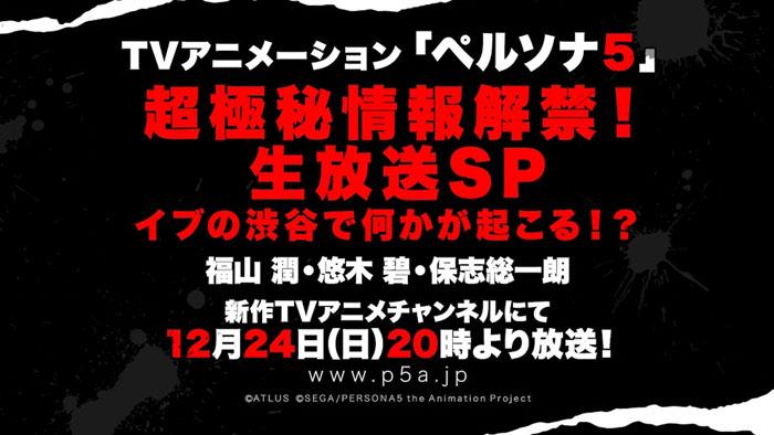 TVアニメーション『ペルソナ5』AbemaTVにて最新情報発表の生特番の配信が決定!