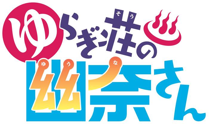 ちょっとHな温泉×幽霊ラブコメディー!『ゆらぎ荘の幽奈さん』TVアニメ2018年夏放送決定!