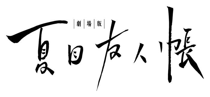劇場版「夏目友人帳」、新宿バルト9ほか、全国ロードショー決定!!「謹賀新年 限定前売券」発売決定!!