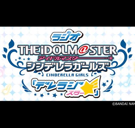 ラジオ アイドルマスター シンデレラガールズ『デレラジ☆』!冬休みキャンペーン開催!