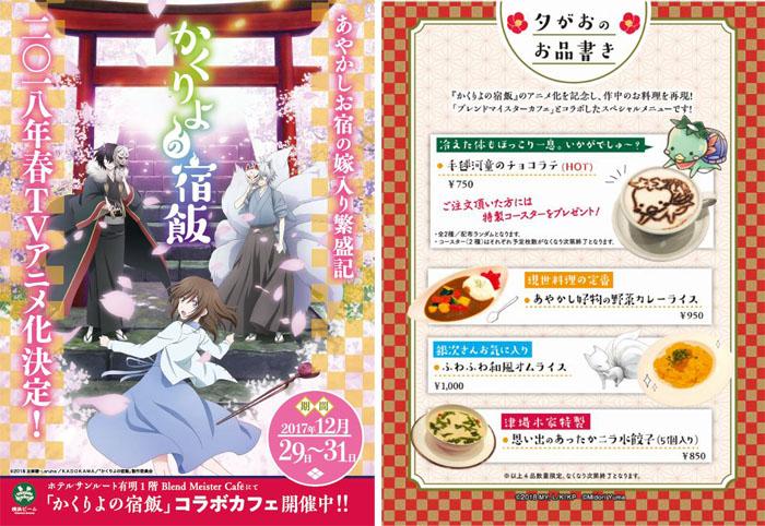 コミケ93期間中限定!!2018年春TVアニメ化の『かくりよの宿飯』が初のコラボカフェを開催!