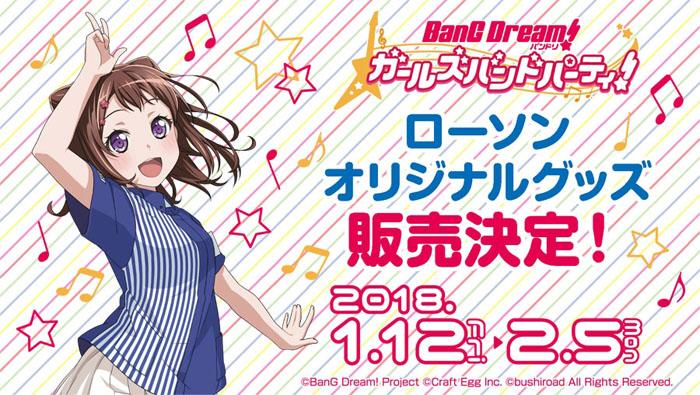 『ガルパライブ&ガルパーティ!in東京』開催を記念してローソンとタイアップを実施!